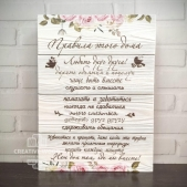 The rules of the home - Wedding