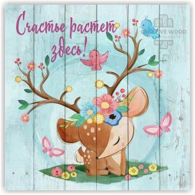 Painting on boards Childrens metrics - Deer