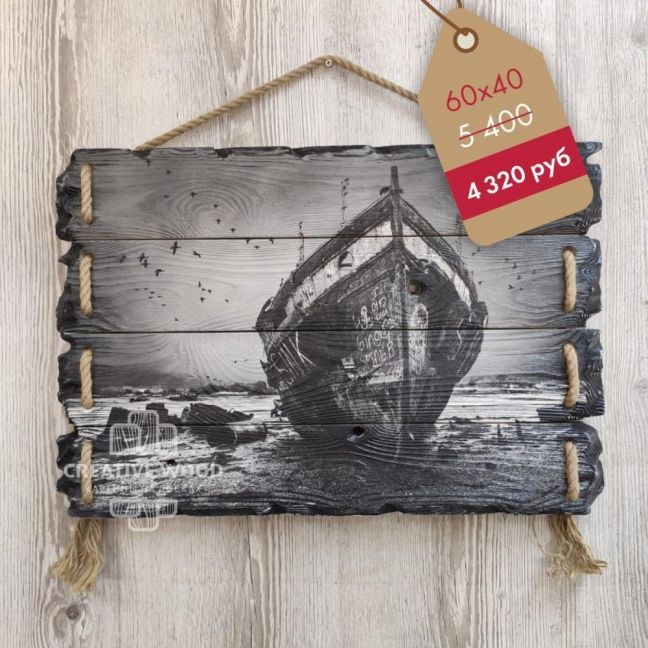 """Painting on boards Picture on the boards LOFT """"Ship bw"""""""