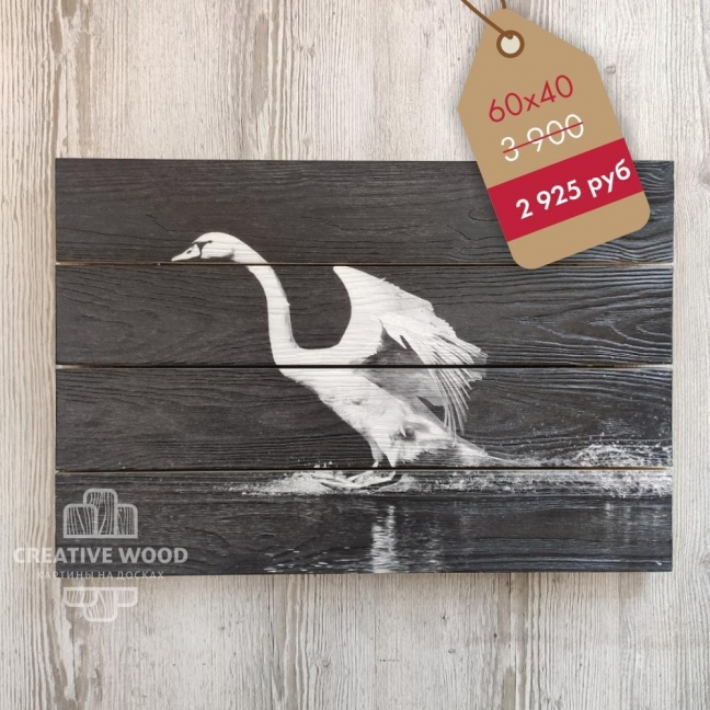 """Painting on boards Picture on the boards LOFT bw """" Swan """""""