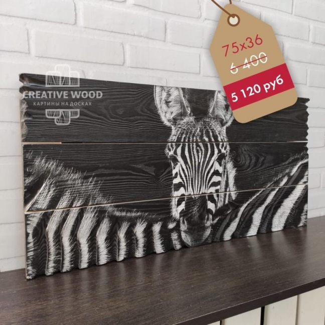 """Painting on boards Picture on the boards for the living room """"Zebra bw"""""""