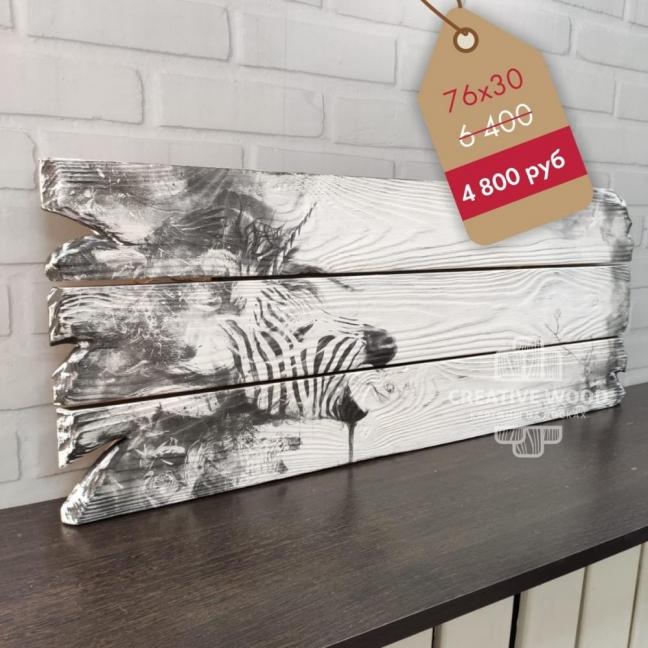 "Picture on the boards LOFT ""Zebra"""