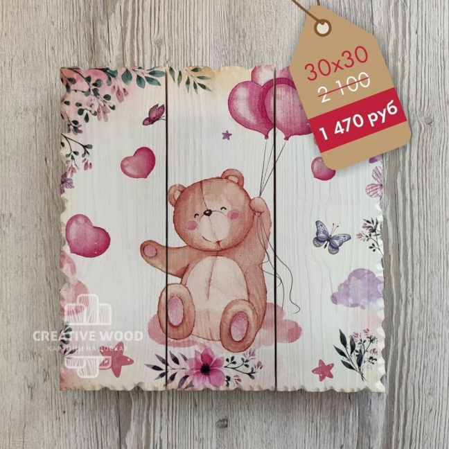 """Painting on boards Picture on the boards in the nursery """"Bear"""""""